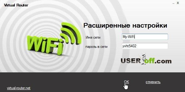 Настройка WiFi точки доступа