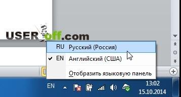Трей. Выбор русского языка