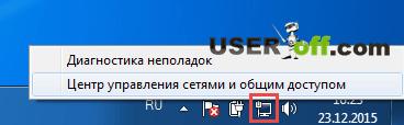 Центр управления сетями...