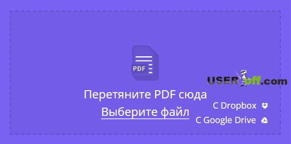 Выберите файл