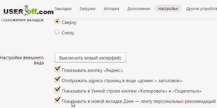 Уберите галочку после этого Zen больше не будет отображаться в Яндекс браузере
