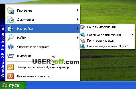 """Чтобы выполнить эту процедуру в Windows XP. зайдите в """"Пуск"""""""