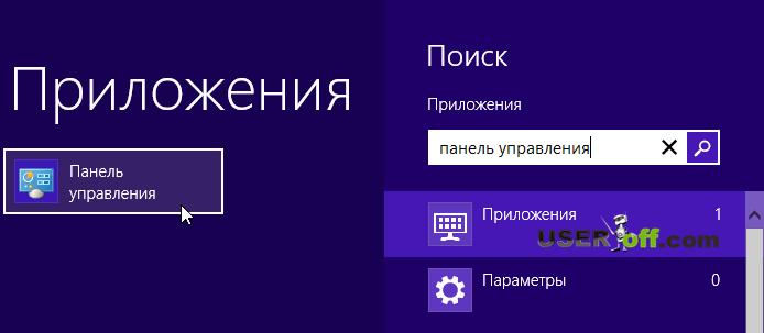 Сделайте поиск нужного объекта в Windows 8