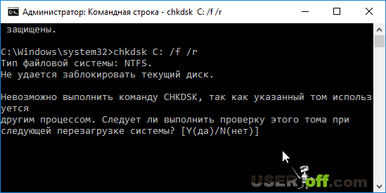 Надо перезагрузить компьютер, чтобы программа начала проверку жесткого диска