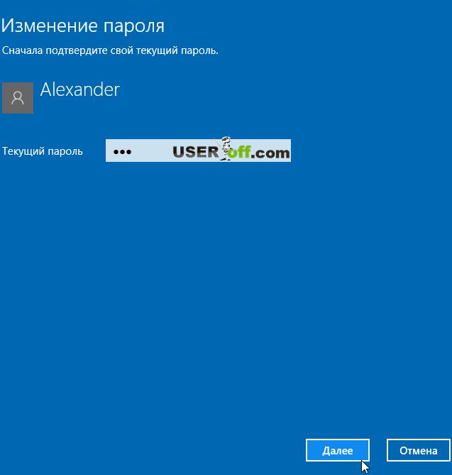 Укажите ваш пароль