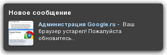 Реклама Google Chrome вконтакте