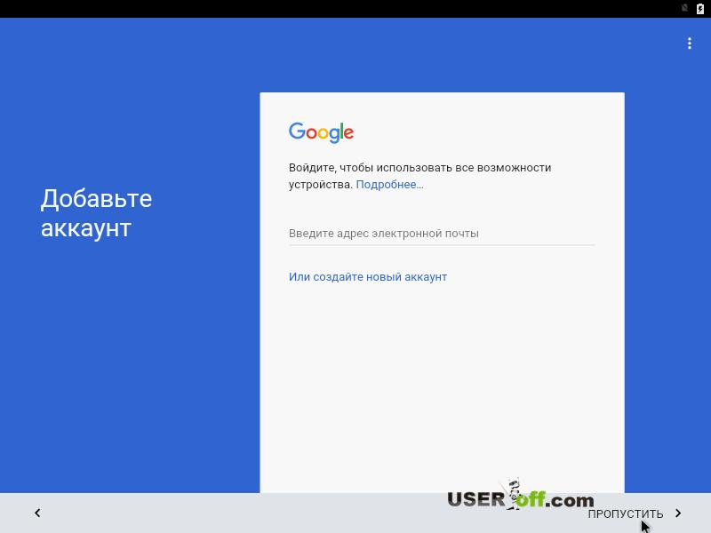 Укажите аккаунт из Google