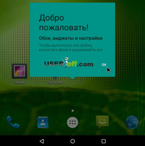 Загрузка Android завершена