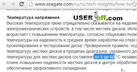Официальный сайт Seagate