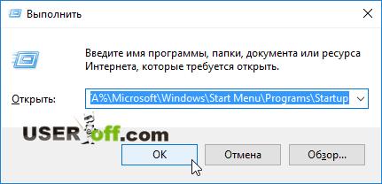 Откройте окно выполнить, чтобы открыть папку автозагрузки в Windows 10