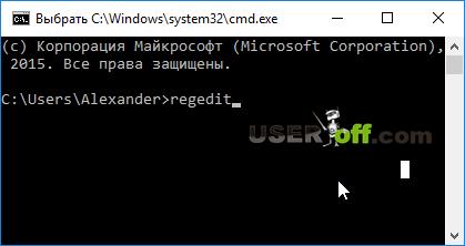 Как открыть реестр в Windows 10 через командную строку