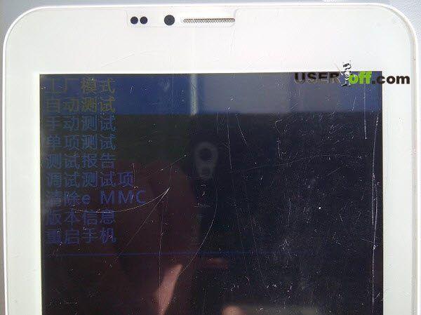 Меню в планшете на китайском языке
