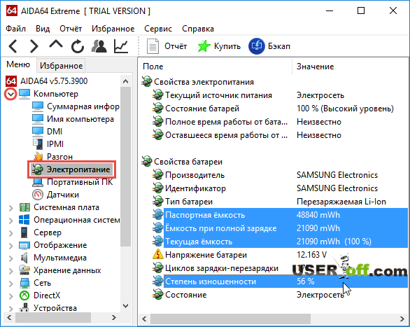 """Установите программу AIDA64, зайдите в """"Компьютер"""" - """"Электропитание"""""""