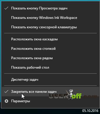 Как открепить панель задач в Windows 10