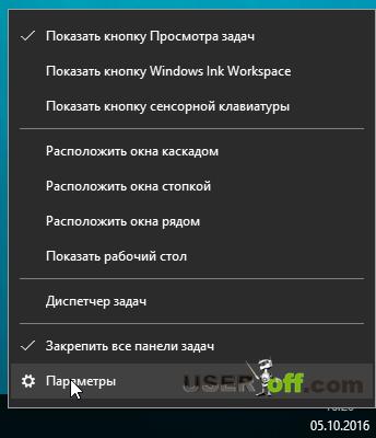 """Чтобы зайти в настройки панели задач в Windows 10, нажмите """"Параметры"""""""